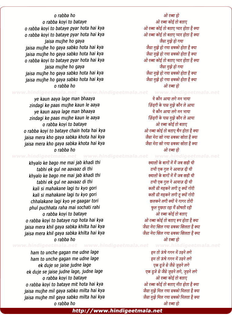 lyrics of song O Rabbaa Koi To Bataae Pyaar Hotaa Hai Kyaa