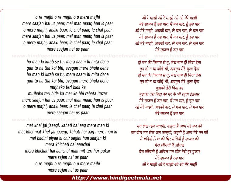 lyrics of song O Re Maajhi, Mere Saajan Hain Us Paar