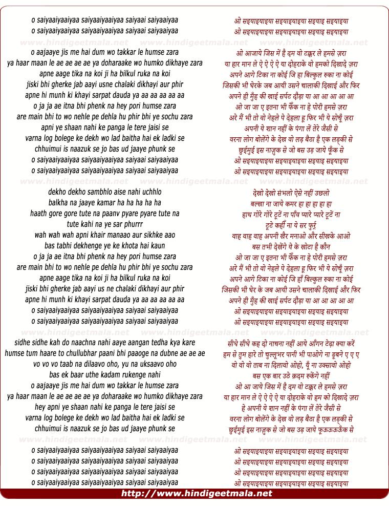 lyrics of song O Saiyaiyaan