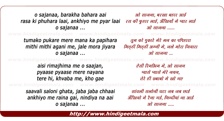 lyrics of song O Sajanaa Barakhaa Bahaar Aayi