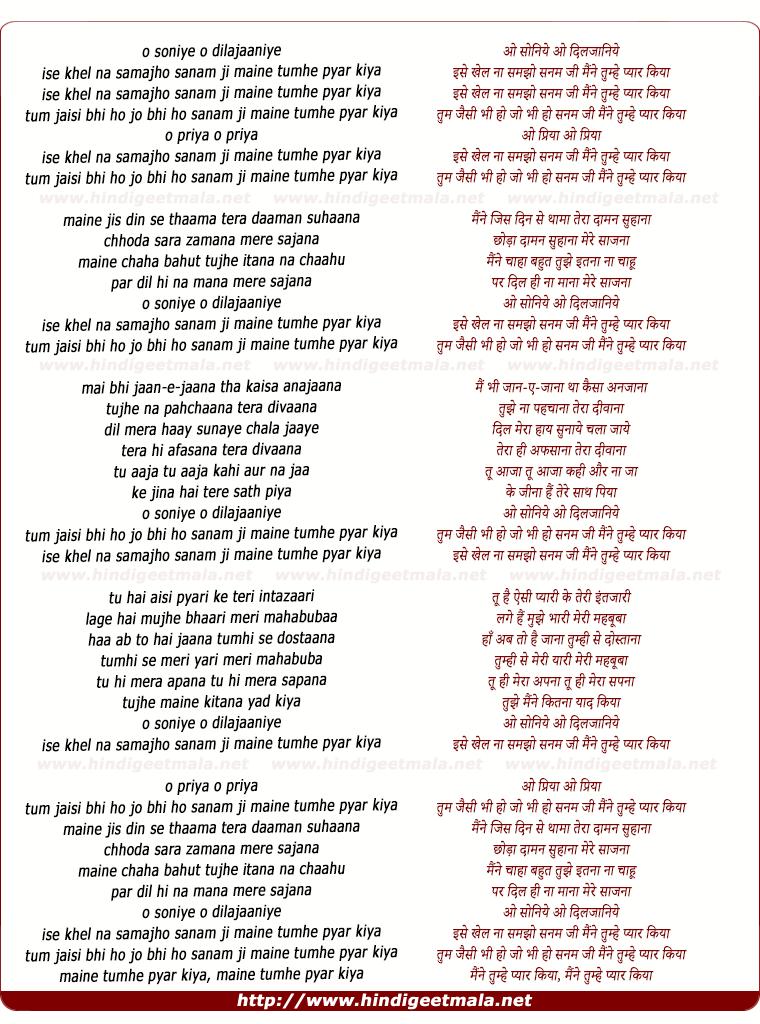 lyrics of song O Soniye O Dilajaaniye, Ise Khel Na Samajho Sanam
