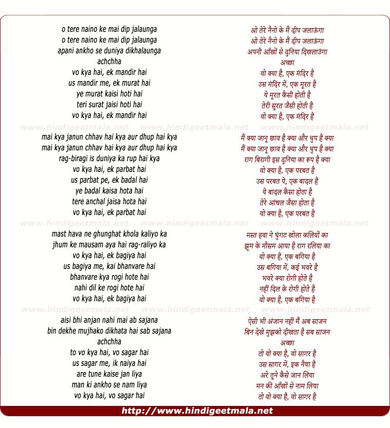 lyrics of song O Tere Nainon Ke Main Dip Jalaaungaa
