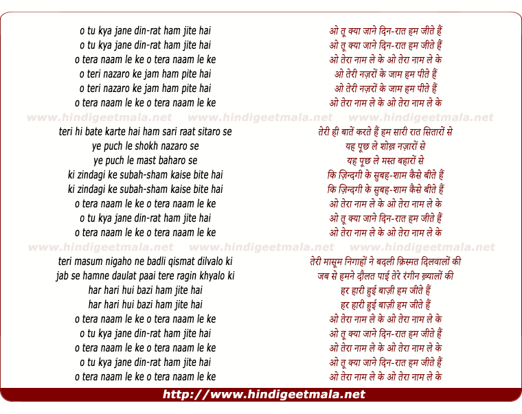 lyrics of song O Tu Kyaa Jaane Din Raat Ham Jite Hain