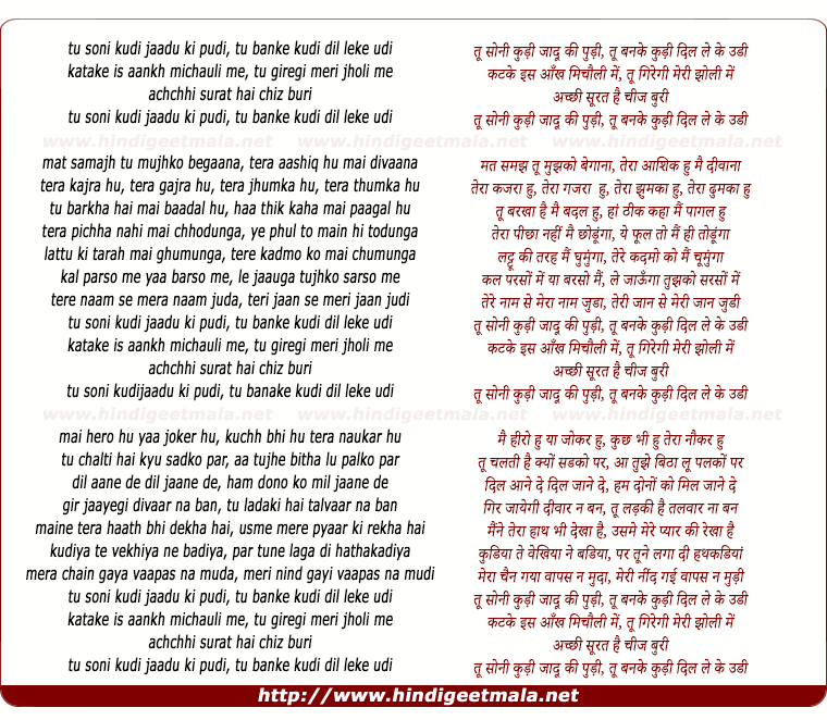 lyrics of song O Tu Soni Kudi O Jaadu Ki Pudi