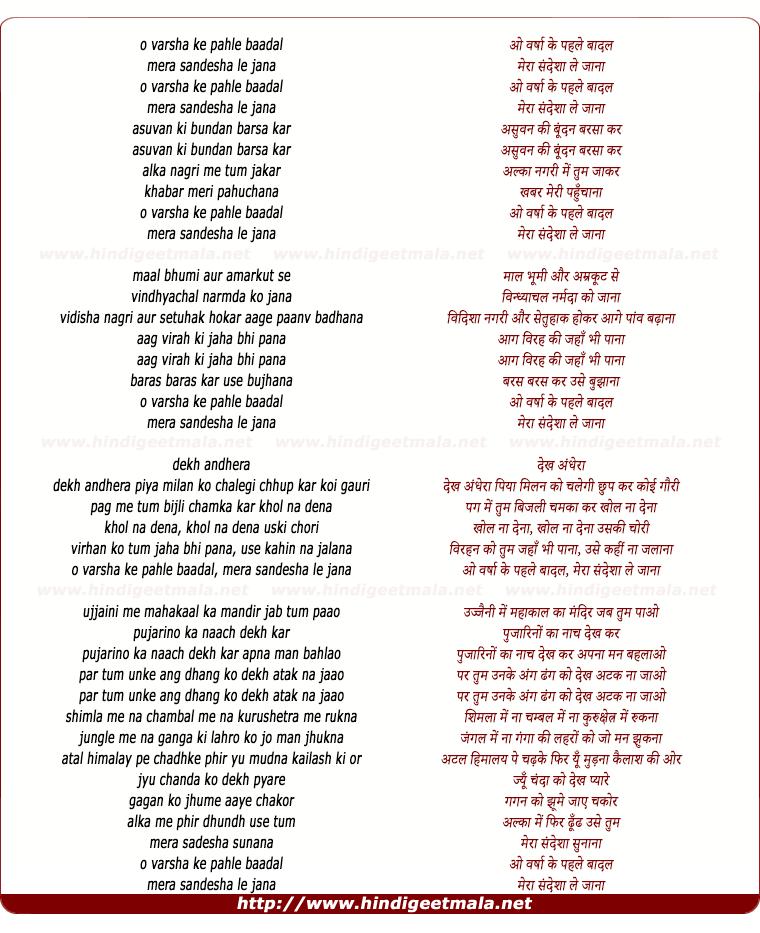 lyrics of song O Varshaa Ke Pahale Baadal