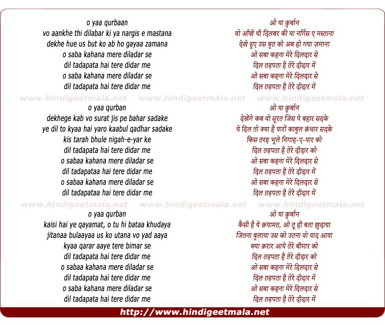lyrics of song O Saba Kahana Mere Diladaar Se