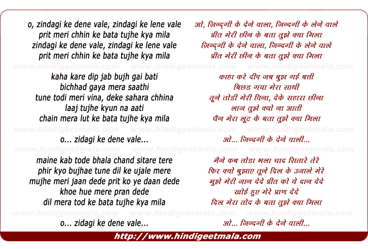 lyrics of song O Zindagi Ke Dene Vaale Zindagi Ke Lene Vaale