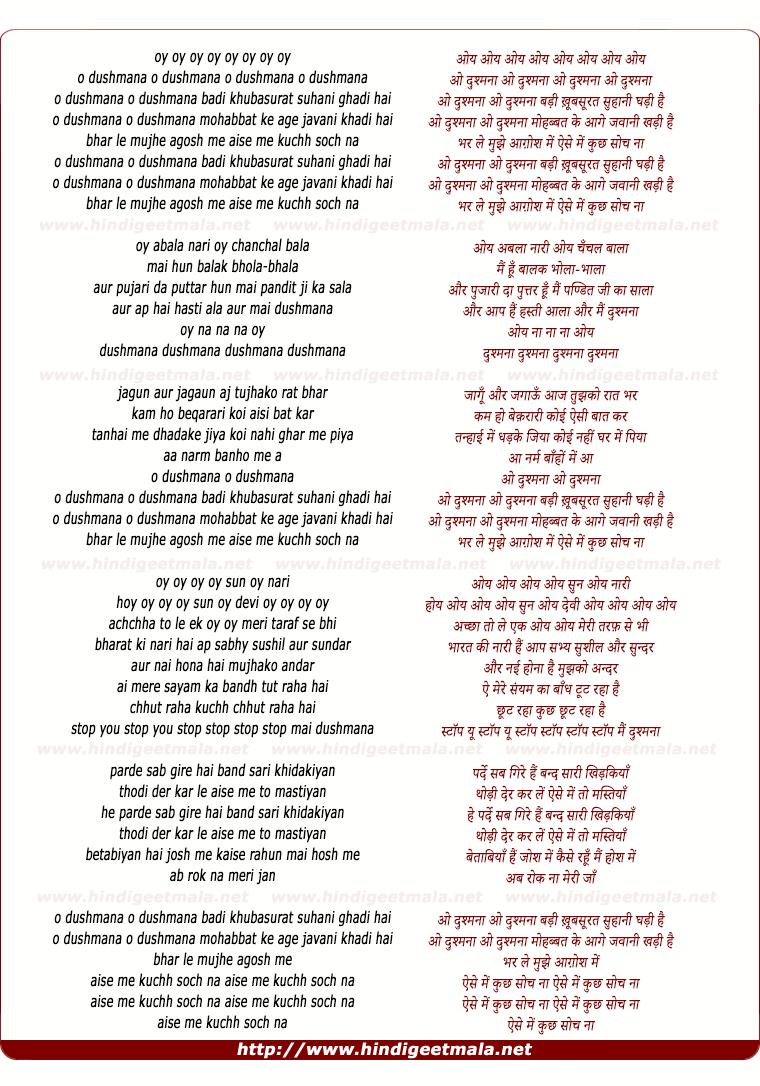 lyrics of song Oy, O Dushmanaa, Badi Kubasurat Suhaani Ghadi Hai