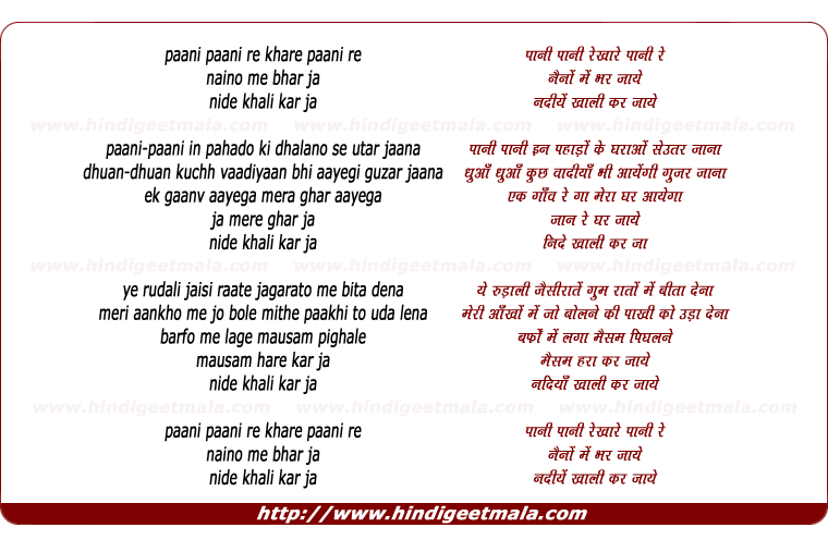 lyrics of song Paani Paani Re Khaare Paani Re