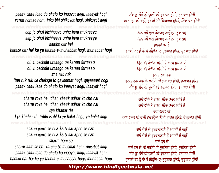 lyrics of song Paanv Chhu Lene Do Phulon Ko Inaayat Hogi