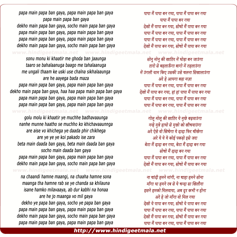 lyrics of song Paapaa Main Paapaa Ban Gayaa