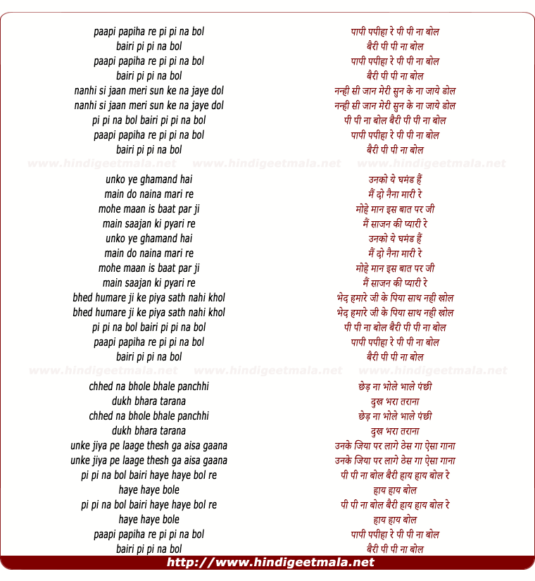 lyrics of song Papi Papiha Re, Pi Pi Na Bol Bairi