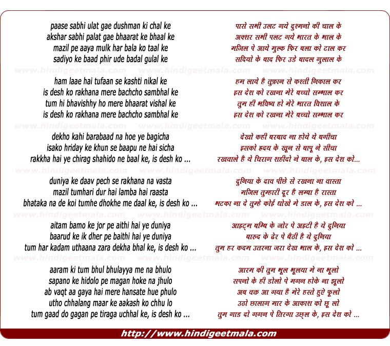 lyrics of song Paase Sabhi Ulat Gae, Ham Laaye Hain Tufaan Se