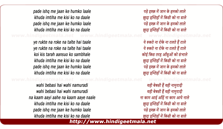 lyrics of song Pade Ishq Men Jaan Ke Hamako Laale