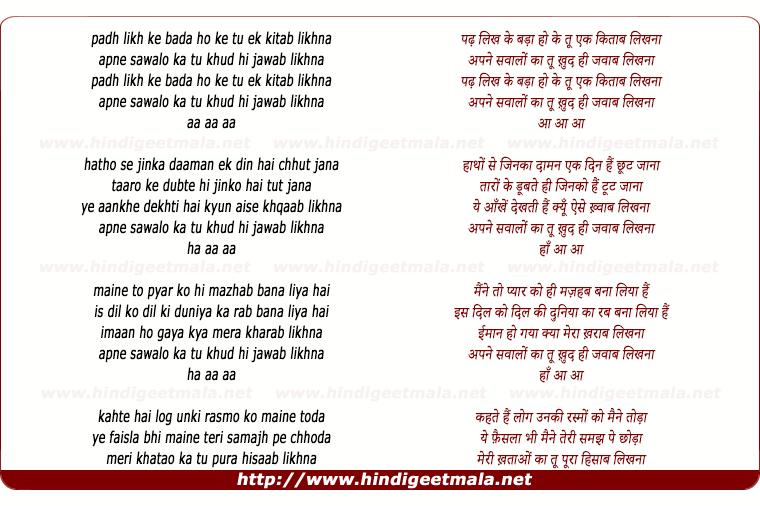lyrics of song Padh Likh Ke Bada Ho Ke Tu Ek Kitaab Likhana