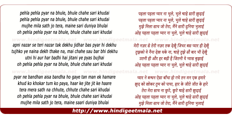 lyrics of song Pahala Pahala Pyar Na Bhule