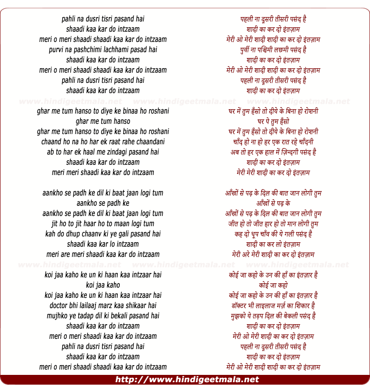 lyrics of song Pahli Na Dusari Tisri Pasand Hai, Shadi Ka Kar Do Intazam