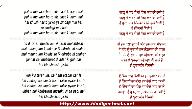 lyrics of song Pahalu Men Yaar Ho To Kis Baat Ki Kami Hai