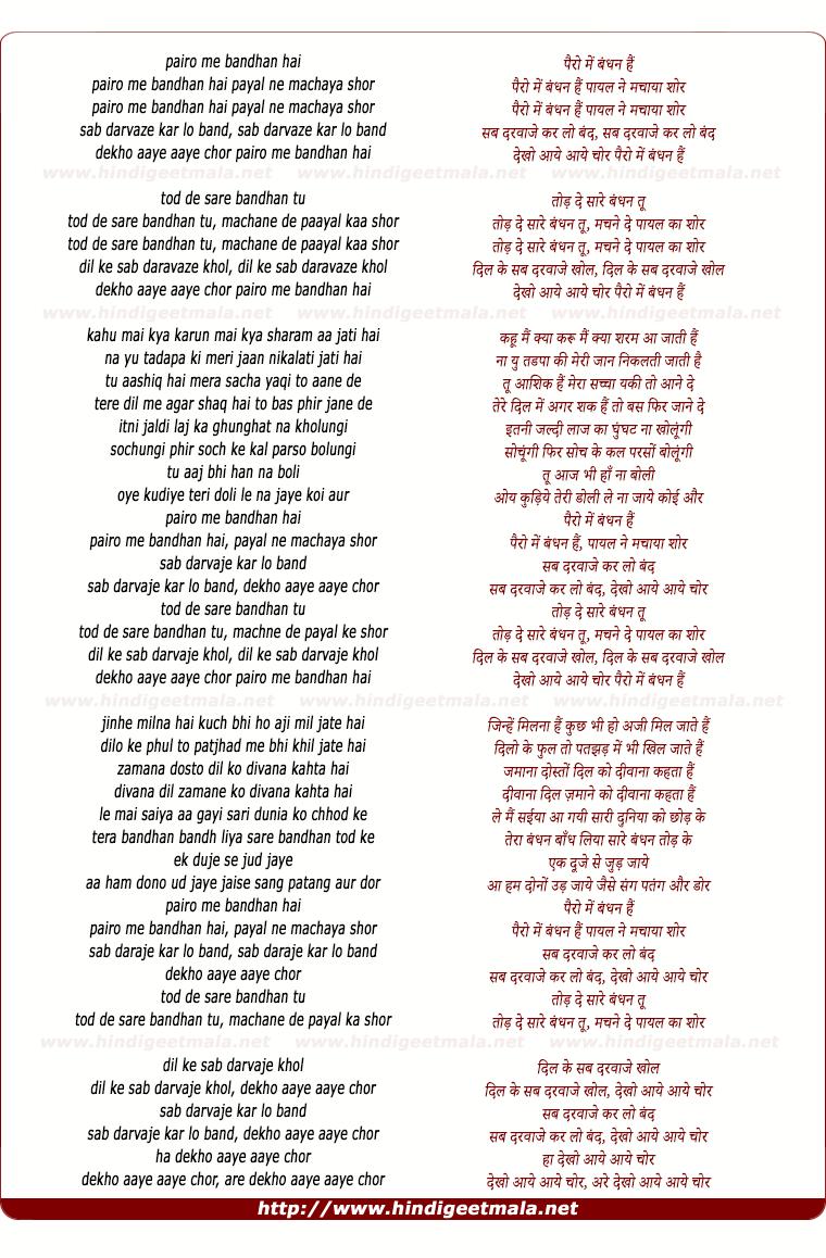 lyrics of song Pairon Men Bandhan Hai