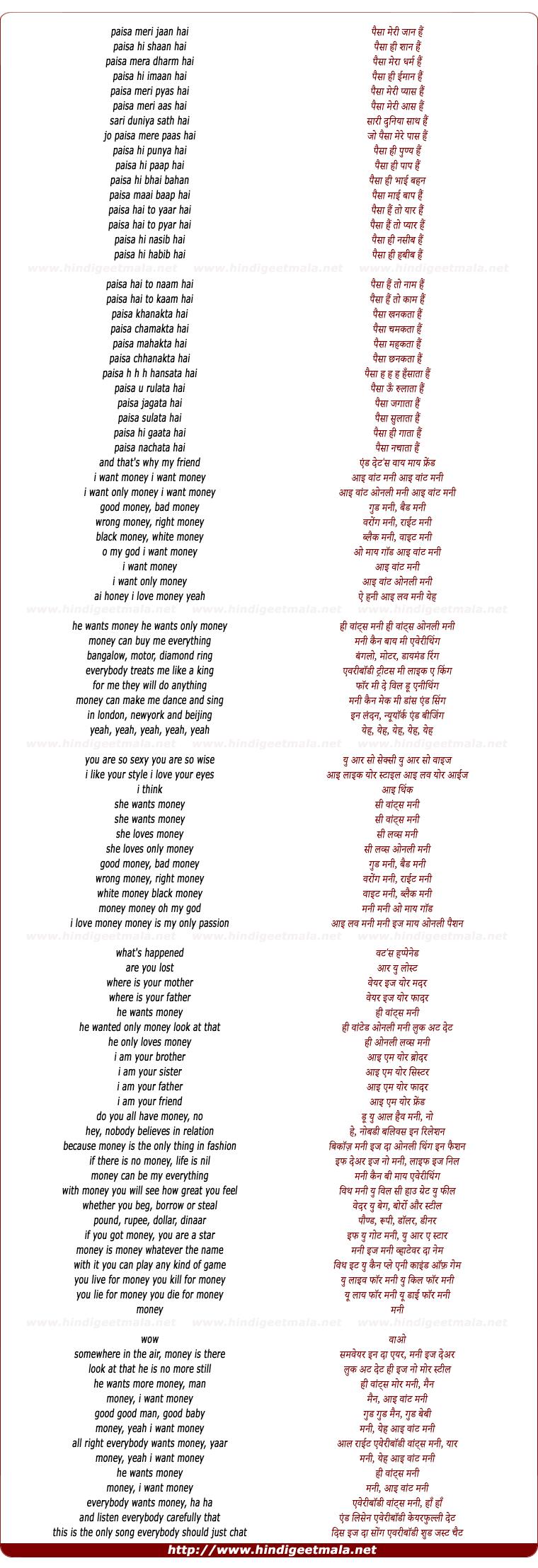 lyrics of song Paisaa Meri Jaan Hai, Paisa Hi Shan Hai