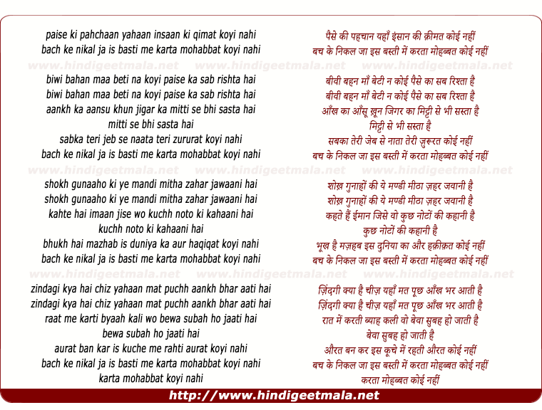 lyrics of song Paise Ki Pahachaan Yaha Insan Ki Kimat Koi Nahi