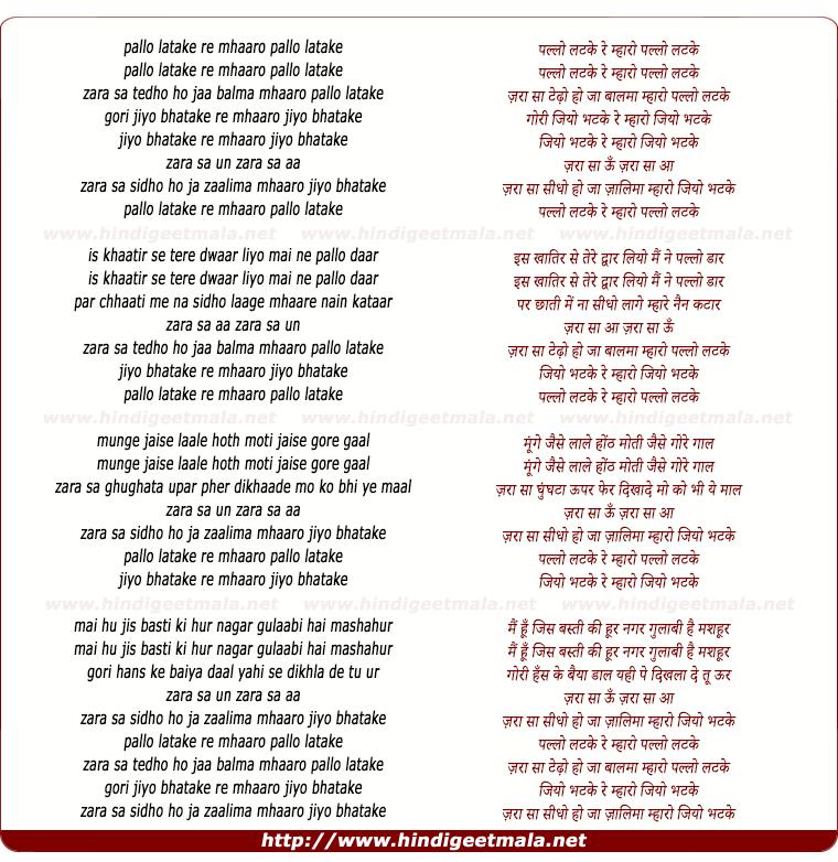 lyrics of song Pallo Latke Re Mharo Pallo Latke