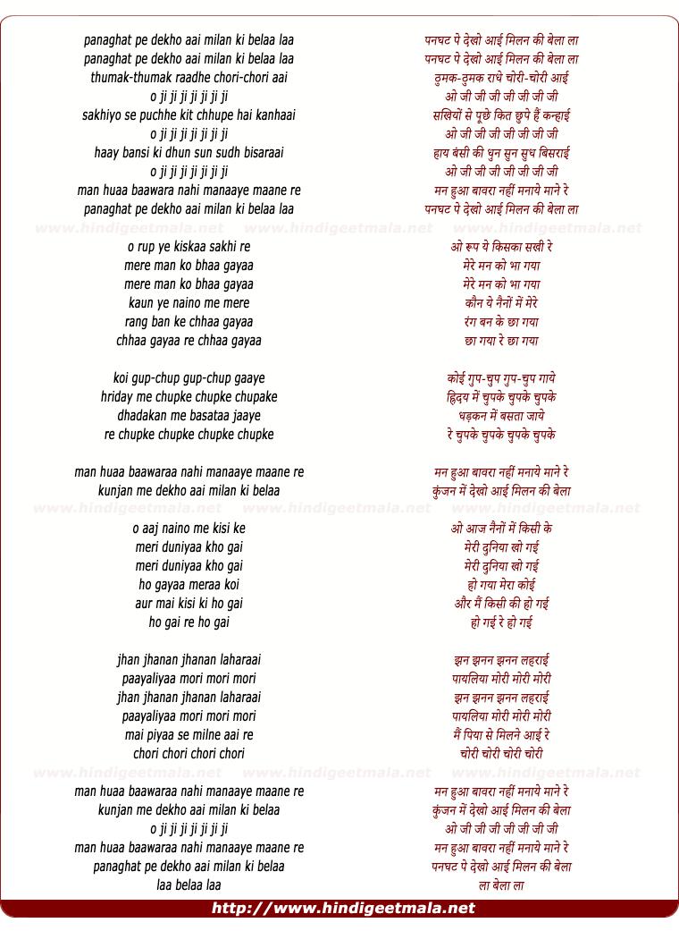 lyrics of song Panaghat Pe Dekho Aai Milan Ki Belaa