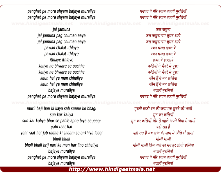 lyrics of song Panaghat Pe More Shyaam Bajaayen Muraliyaa