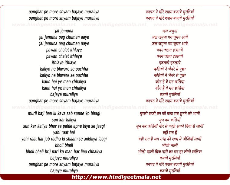 lyrics of song Panaghat Pe More Shyam Bajayen Muraliya