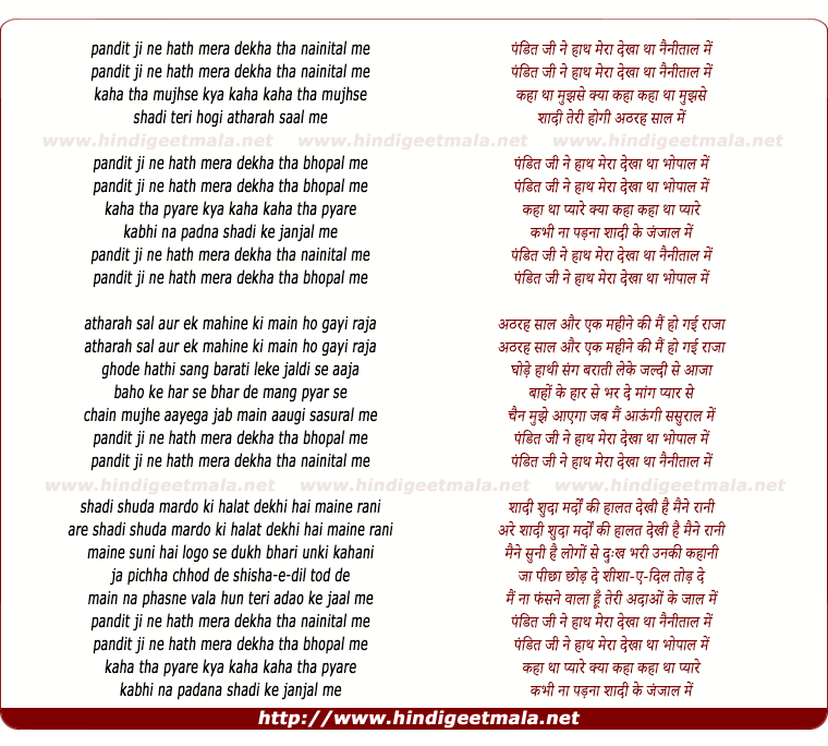 lyrics of song Pandit Ji Ne Haath Meraa Dekhaa Thaa Nainitaal Men