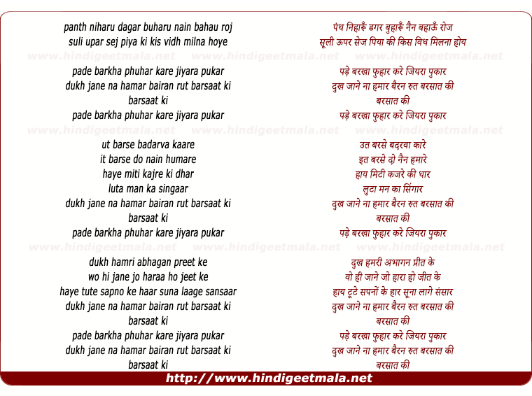 lyrics of song Panth Niharu Pade Barakha Phuhar