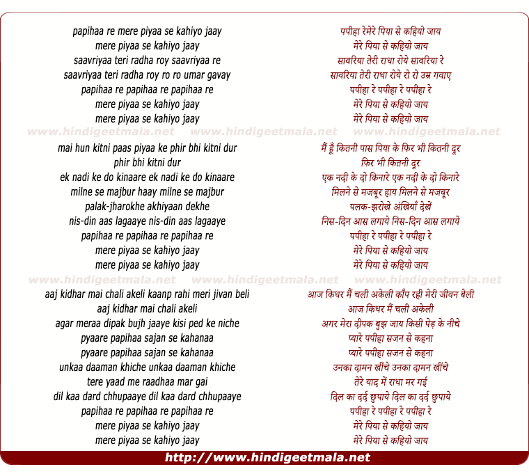 lyrics of song Papihaa Re Mere Piyaa Se Kahiyo Jaay