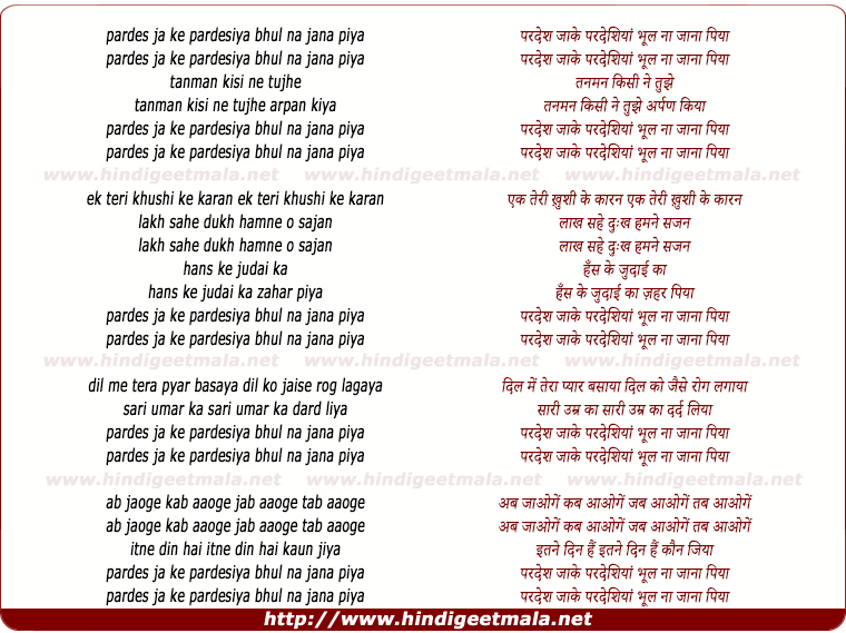 lyrics of song Pardesh Ja Ke Pardeshiya Bhul Na Jana Piya
