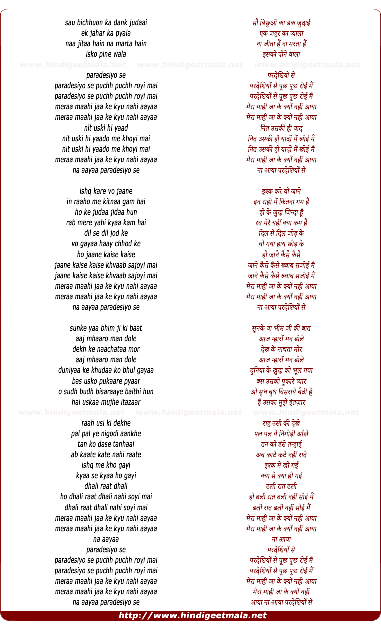 lyrics of song Paradesiyon Se Puchh Puchh Roi Main