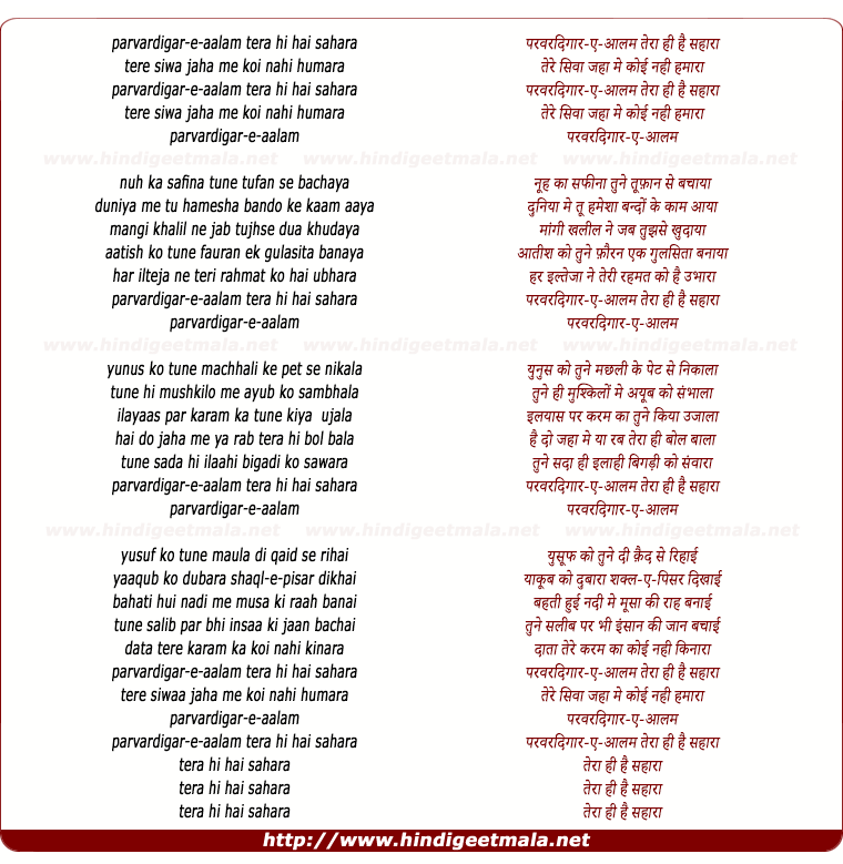 lyrics of song Paravaradigaar E Aalam Teraa Hi Hai Sahaaraa