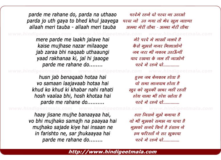 lyrics of song Parde Me Rahne Do Parda Na Uthaao