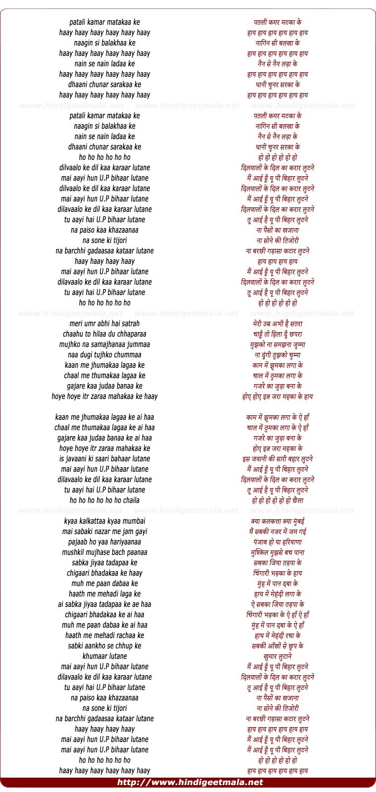 lyrics of song Patli Kamar Matka Ke