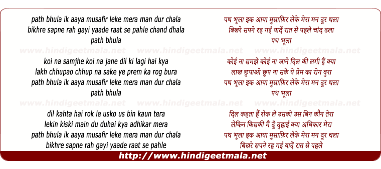 lyrics of song Path Bhula Ik Aaya Musafir