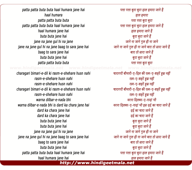 lyrics of song Pattaa Pattaa Butaa Butaa Haal Hamaaraa Jaane Hai
