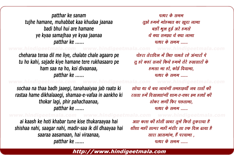 lyrics of song Patthar Ke Sanam, Tujhe Hamne Mohabbat Ka Khuda Jana