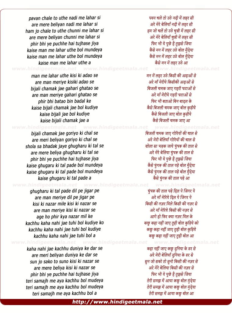 lyrics of song Pavan Chale To Uthe Nadi Me Lahar Si