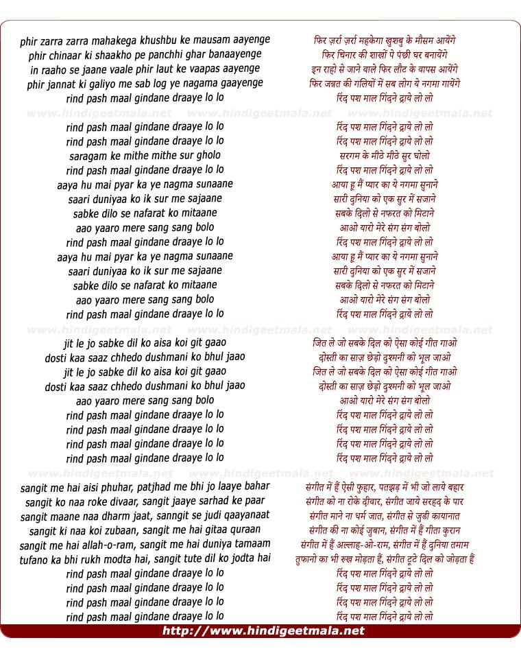 lyrics of song Phir Zarra Mahkega Khushbu Ke Mausam Aayenge