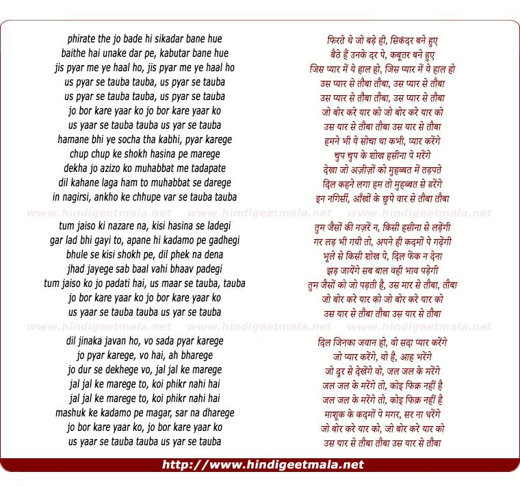 lyrics of song Phirate The Jo Bade Hi Sikandar Bane Hue