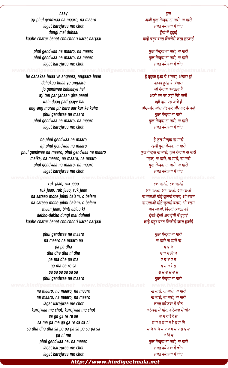 lyrics of song Phul Gendawaa Na Maaro