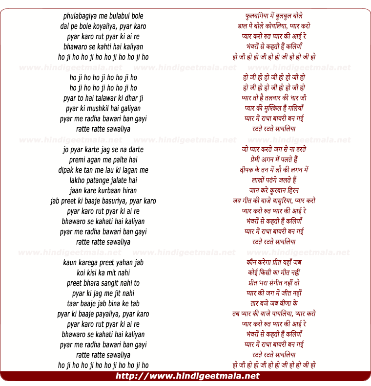 lyrics of song Phulabagiyaa Men Bulabul Bole Daal Pe Bole Koyaliyaa