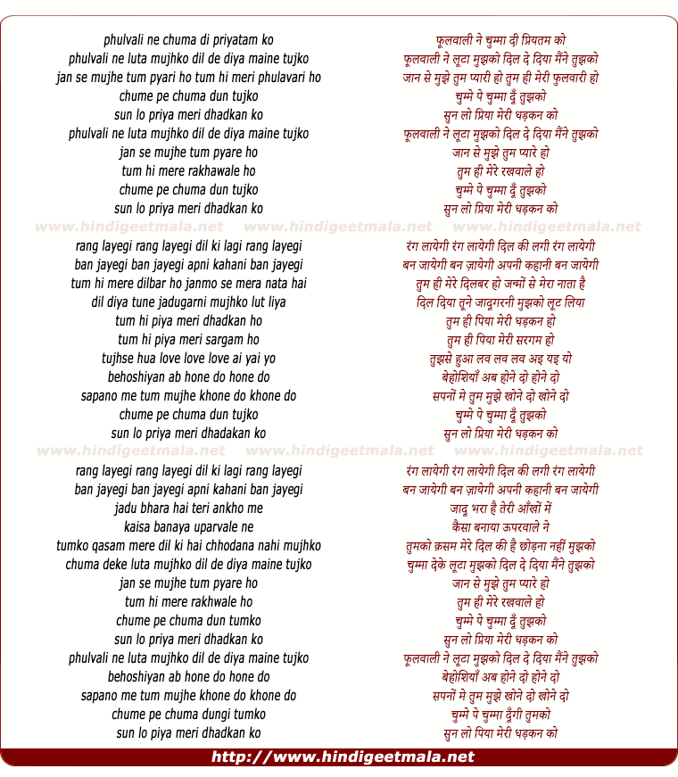 lyrics of song Phulavaali Ne Lutaa Mujhako Dil De Diyaa Mainne Tujhako