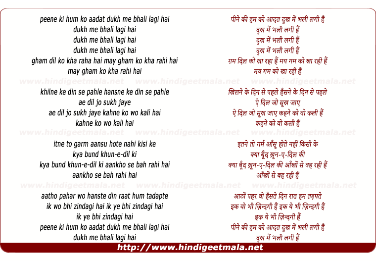 lyrics of song Pine Ki Ham Ko Aadat Dukh Men Bhali Lagi Hai