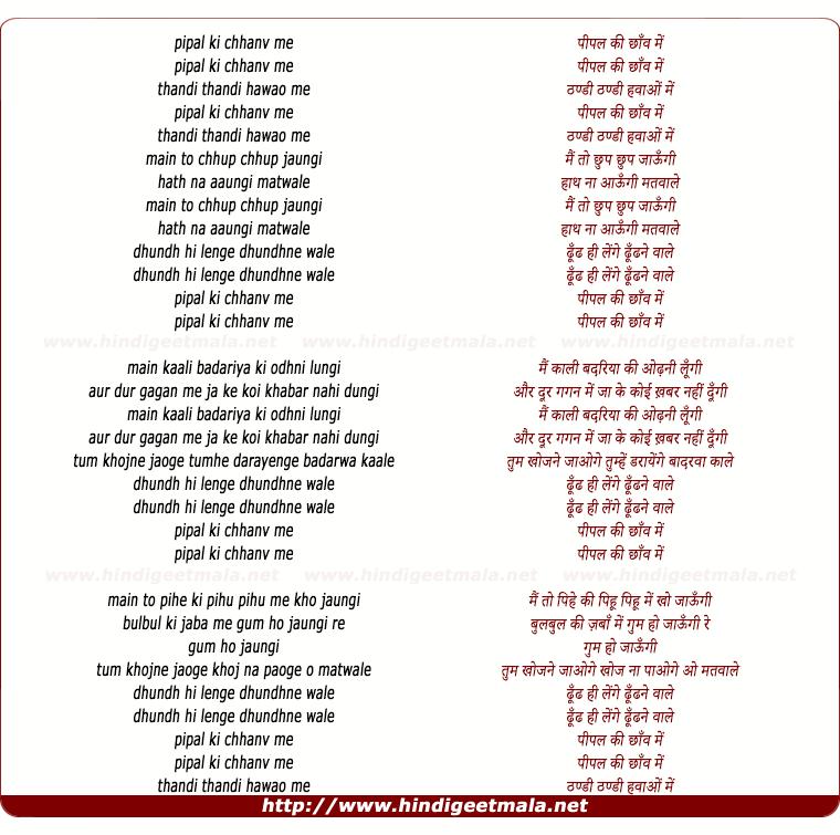lyrics of song Pipal Ki Chhaanv Men Thandi Thandi Hawaaon Men