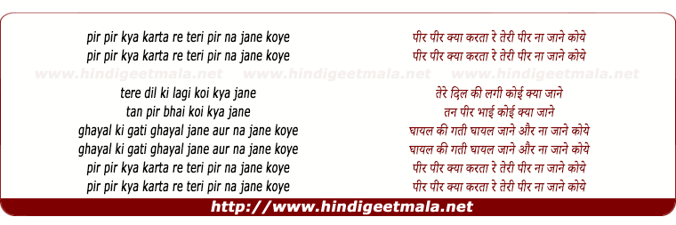 lyrics of song Pir Pir Kyaa Karataa Re Teri Pir Na Jaane Koy
