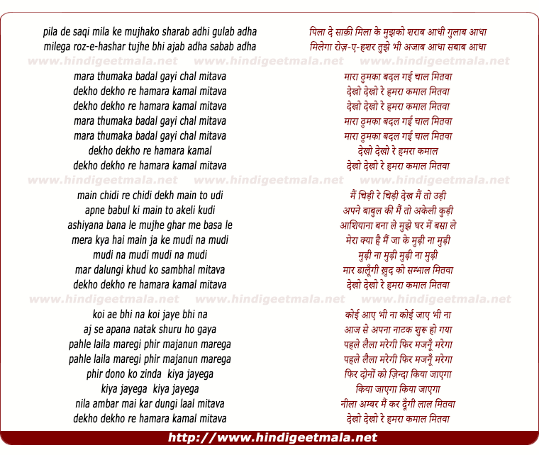 lyrics of song Pilaa De Saaqi, Maaraa Thumakaa Badal Gai Chaal Mitavaa